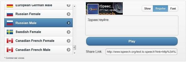 Выбираем русский язык в голосовом озвучивании текста