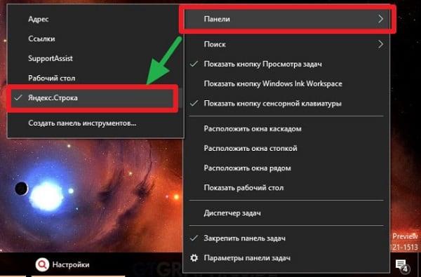 Отключаем Яндекс Строку