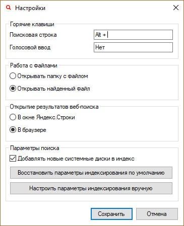 Включение Яндекс.Строки