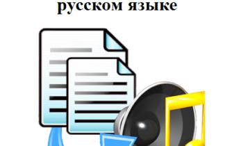 Говорилка онлайн с мужским голосом на русском языке