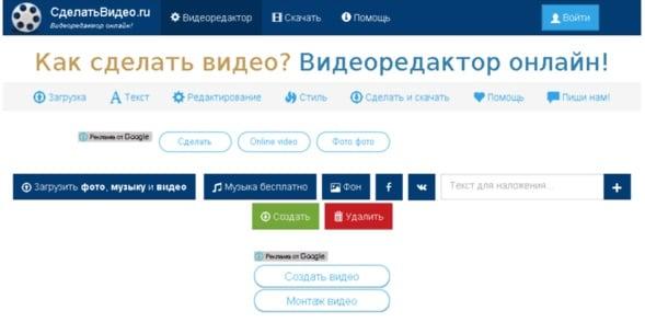 Интерфейс сервиса СделатьВидео