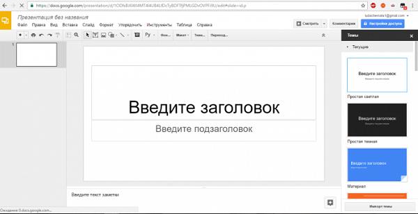 Создаём презентацию с Google