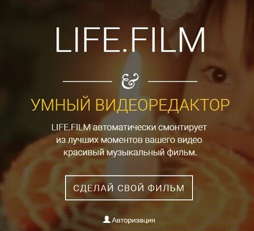 Монтирование из лучших моментов с помощью LIFE2FILM