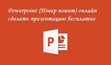 Powerpoint (Повер поинт) онлайн сделать презентацию бесплатно