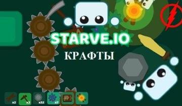 Крафты Starve.io