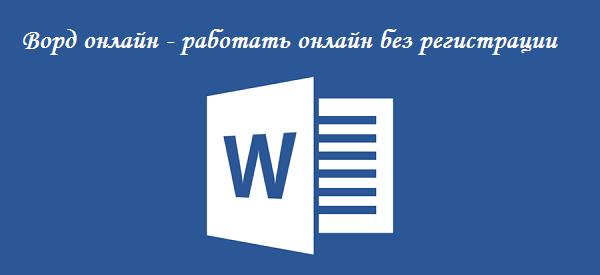 Набираем текст в редакторе Microsoft Word