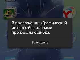 """""""Графический интерфейс системы"""" произошла ошибка"""