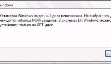 """""""Установка Windows на данный диск невозможна. На выбранном диске находится таблица MBR"""""""