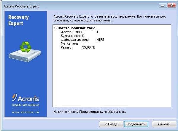 Функционал Acronis Recovery Expert позволяет восстановить доступ к диску D