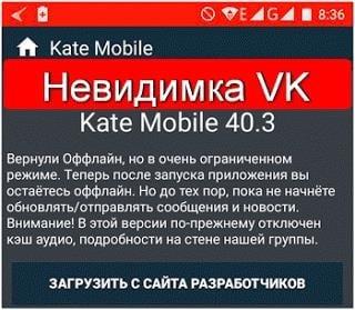 """Обновление """"Kate Mobile"""" с урезанным вариантом режима невидимки"""