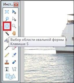 """Нажмите на кнопку """"Выбор овальной формы"""""""