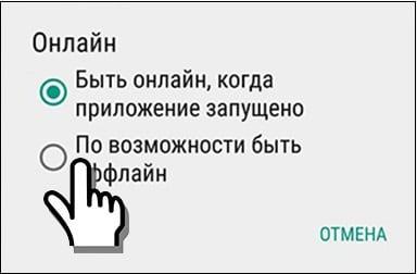 """Выберите """"По возможности быть оффлайн"""" для активации режима невидимки"""