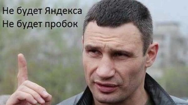 Не будет Яндекса - не будет и пробок