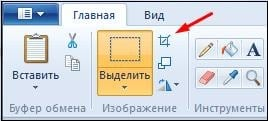 """Нажмите на кнопку """"Выделить"""" для выделения нужной части изображения"""