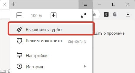 "Деактивируйте режим ""турбо"" вашего браузера"
