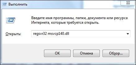 """Введите """"regsvr32 msvcp140.dll"""" для регистрации библиотеки в системе"""