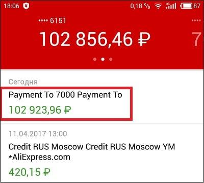 """Страховое возмещение с кодификацией """"Payment to 7000 payment to"""""""