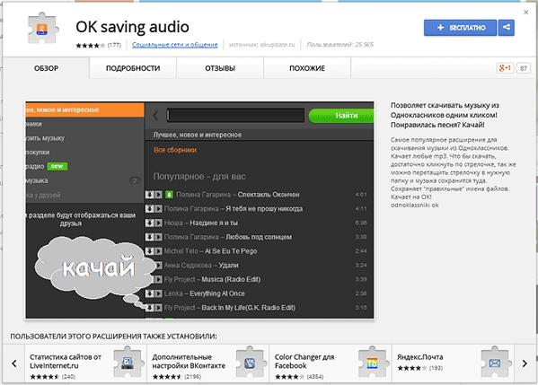 """Расширение """"OK Saving audio"""" позволим вам загружить музыку с ОК к себе на компьютер"""