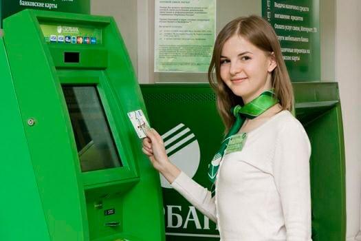"""Используйте банкомат """"Сбербанка"""" для получения выписки по вашей карте"""