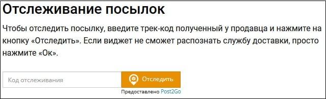 Русскоязычный сервис aliexpress-shoping.ru позволит вам легко отследить местонахождение вашего товара