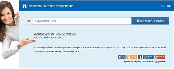 Сервис track24.ru уведомит вас на е-мейл об изменениях в статусе товара