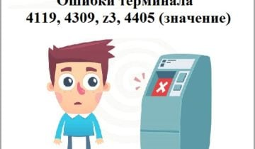 Изучаем ошибки терминала 4119, 4309, z3, 4405