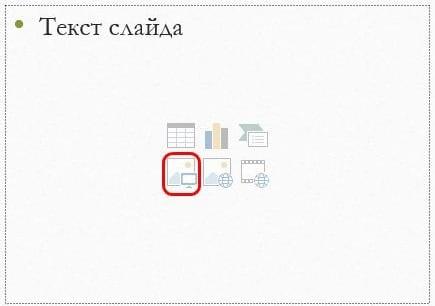 Кликните на крайний левый нижний значок для добавления гиф-изображения в слайд