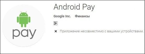 """""""Android Pay"""" может быть несовместимо с вашим устройством по целому ряду характеристик"""