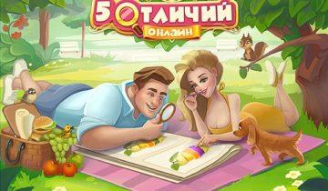 """Ищем ответы к игре """"5 отличий"""""""