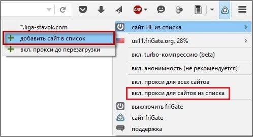 Нажмите на «Добавить сайт в список» для активации его деблокировки