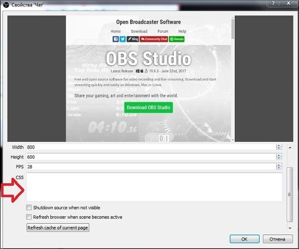 """Вставьте в окно """"CSS"""" скопированный вами CSS-код с сайта chatv2.septapus.com"""