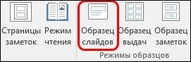 """Нажмите на кнопку """"Образец слайдов"""""""