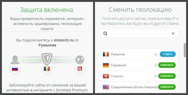 """Расширение """"ZenMate"""" позволяет легко обходить блокировку в сети"""