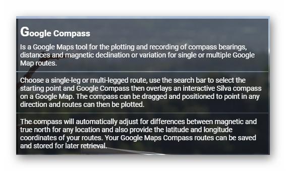 Описание возможностей Google Compass
