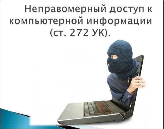 На страже простых пользователей стоит 272 статья УК РФ