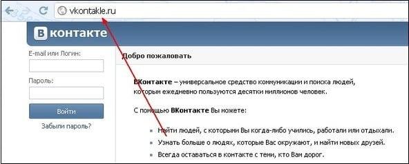Визуальный пример фишингового сайта ВК, где в названии изменена лишь одна буква