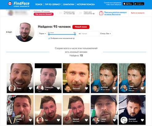 Идентификация человека по фото с Findface.ru