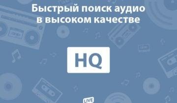 Определяем аудио высокого качества в ВК с HQ