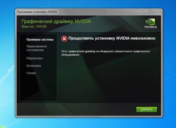 Сообщение с текстом ошибки NVIDIA