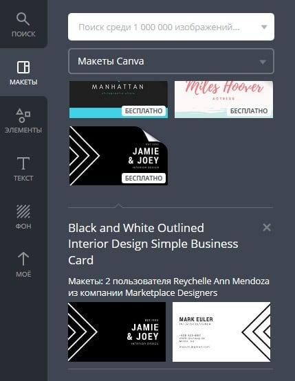 Панель инструментов сервиса canva.com
