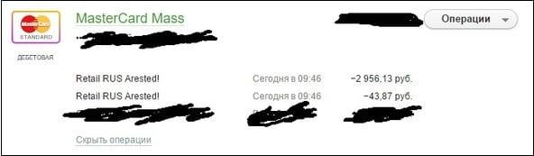 """Платёж с """"Retail Rus Retail Rus Arrested"""" в информации по произведённым транзакциям"""