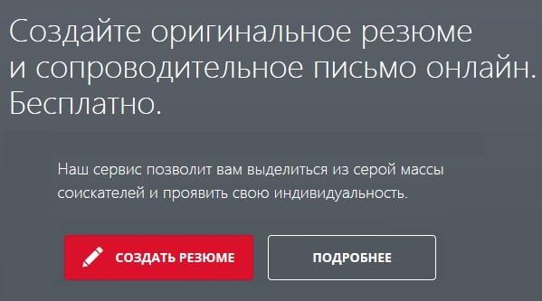 Создавайте ваши резюме с сайтом icanchoose.ru