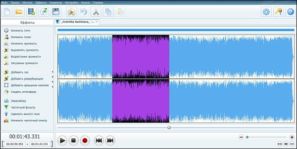"Рабочее окно программы ""АудиоМастер"""