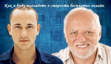 Изучаем сервисы, которые покажут, как мы будет выглядеть в старости
