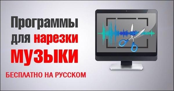 Изучаем бесплатный софт для нарезания песен