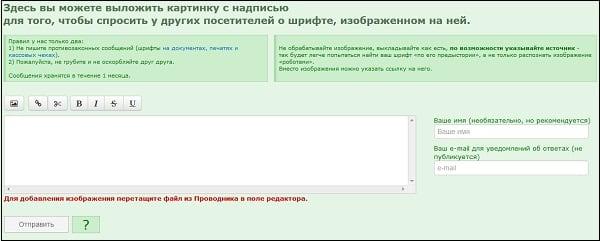 Спросите у пользователей о нужном шрифте на fontmassive.com
