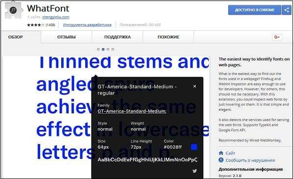 """Расширение """"WhatFont"""" в магазине Chrome"""