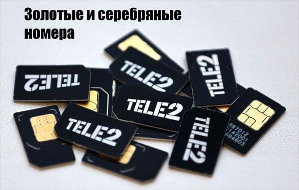 Красивые номера оператора Теле2