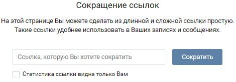 Сокращатель от ВКонтакте