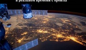 МКС онлайн трансляция веб-камер в реальном времени с орбиты